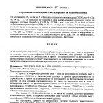 Решение №СО-32-ЕО/2021г. на Директора на РИОСВ